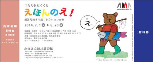 Japan ticket