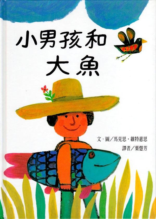 Jongen en de vis Taiwan